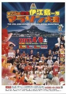伊江島マラソンポスター
