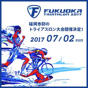 福岡トライアスロン2017