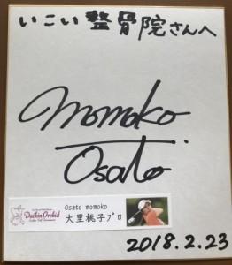 大里桃子プロ サイン