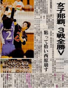 H30.4.24    津波古美桜