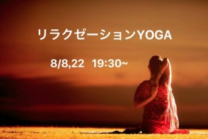 8月リラクゼーションYOGA_Fotor
