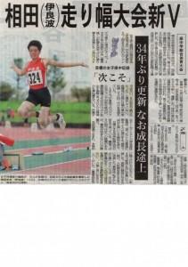19.7.14新報