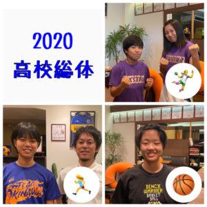 沖縄高校総体2020