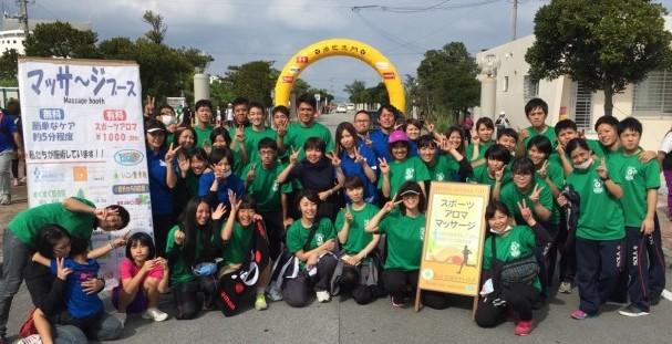 尚巴志ハーフマラソン2015 サポート報告