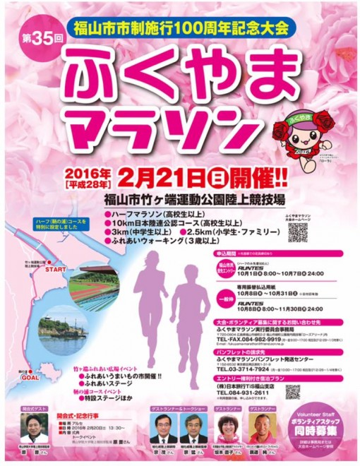 福山マラソン スポーツアロマサポート報告 2016/2/21