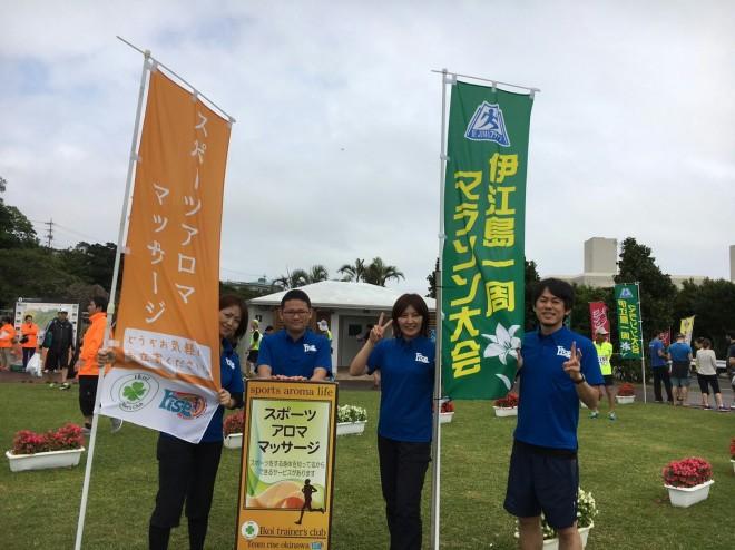 伊江島マラソン2016 スポーツアロママッサージサポート報告