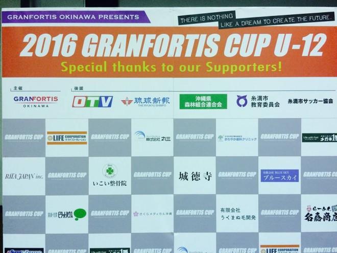 【GRANFORTIS CUP U-12 10/8-9】