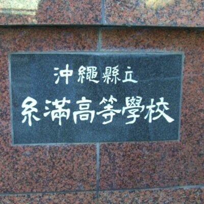 キャリア教育職業講話 糸満高校 2017.2.7