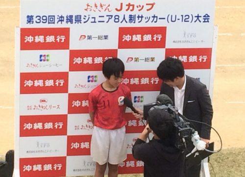 おきぎんJカップ 開南FC 優勝 少年サッカー
