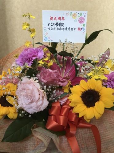 【いこい整骨院 9th Anniversary】