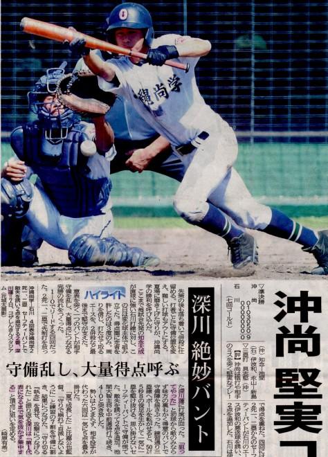 【秋季高校野球 沖縄尚学優勝!!】