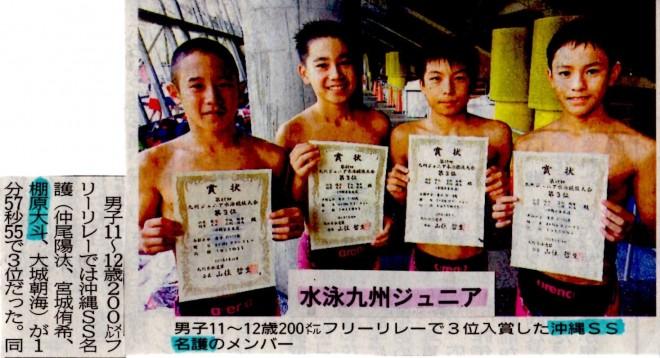 【水泳九州ジュニア 3位入賞】