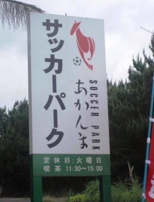 【県民体育大会サッカー競技 トレーナー帯同】