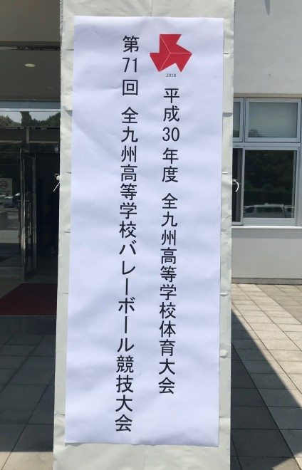 那覇高校女子バレーボール部 九州大会帯同 in長崎県佐世保