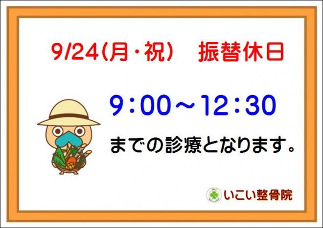 9/24(月) 秋分の日・振替休日のお知らせ☆