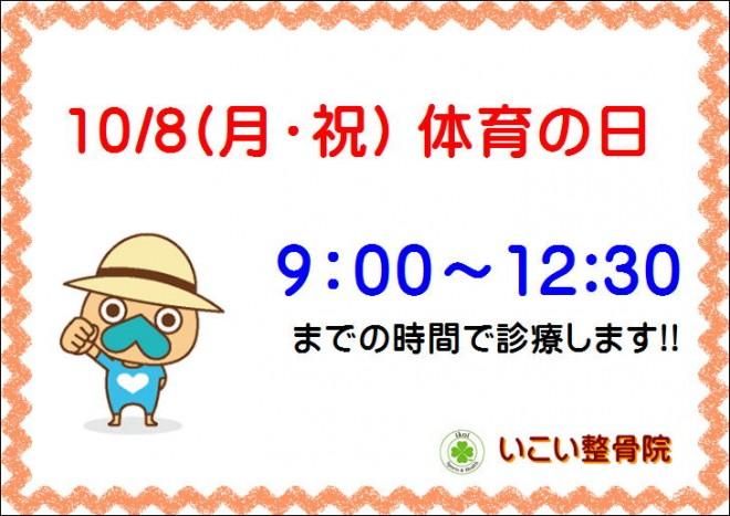 10/8(月) 体育の日 お知らせ