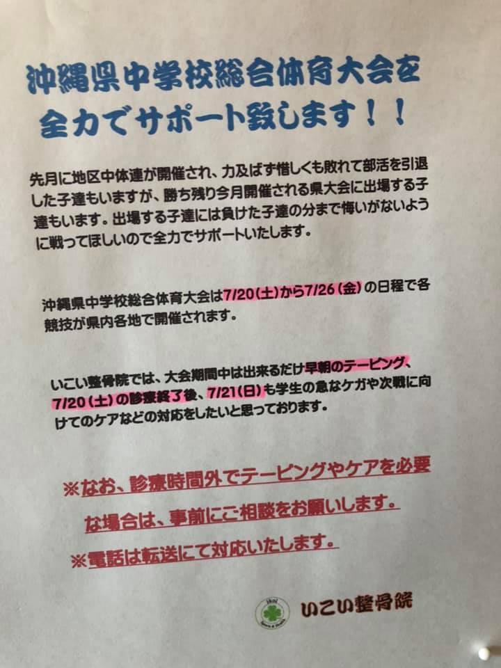 沖縄県中学校総合体育大会を応援します!
