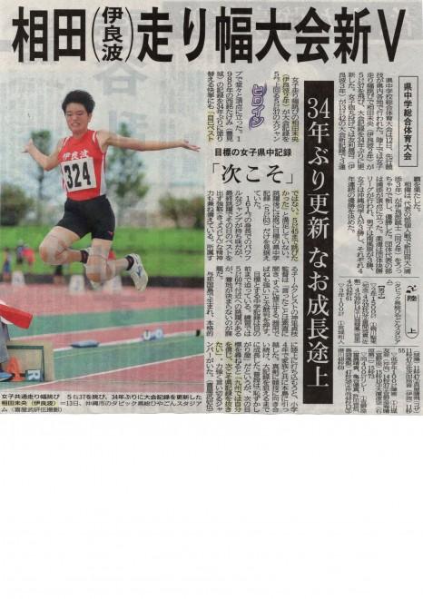 中学陸上競技 走り幅跳び 女子1位