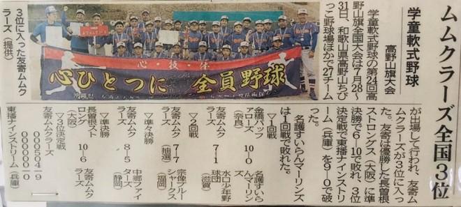 第24回高野山旗全国学童軟式野球選手権大会