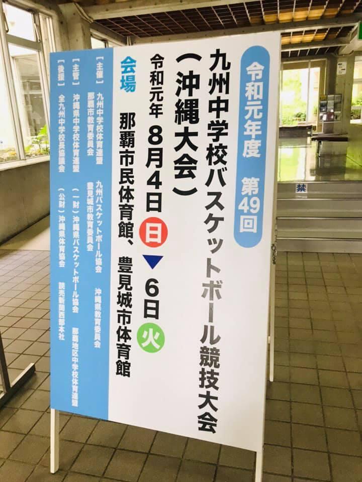 第49回九州中学校バスケットボール競技大会in沖縄