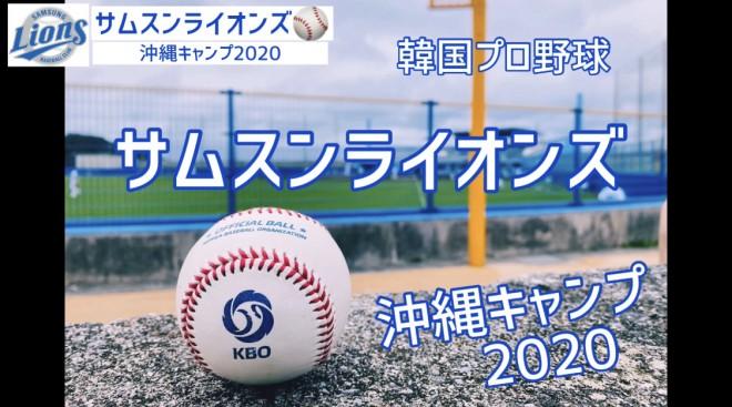 【韓国プロ野球】サムスンライオンズ 沖縄キャンプ 出張ケア