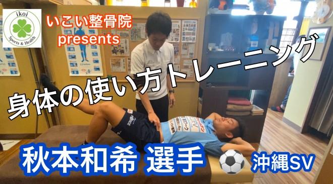 身体の使い方トレーニング【沖縄SV 秋本和希選手】