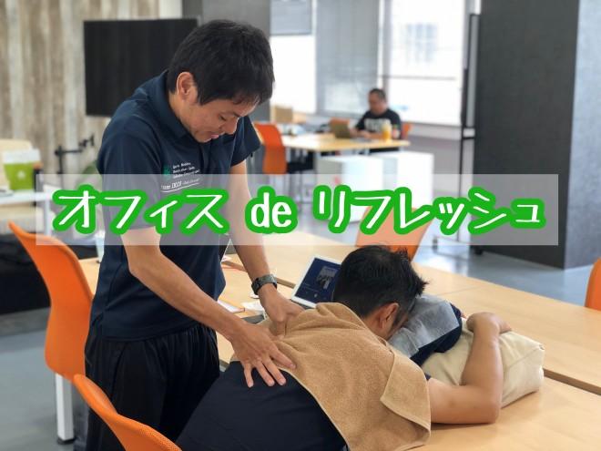 【企業向け出張マッサージ】オフィス de リフレッシュ