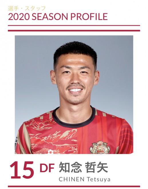 【FC琉球】#15 知念哲矢選手