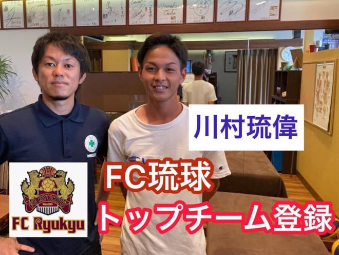 【FC琉球 トップチーム登録】