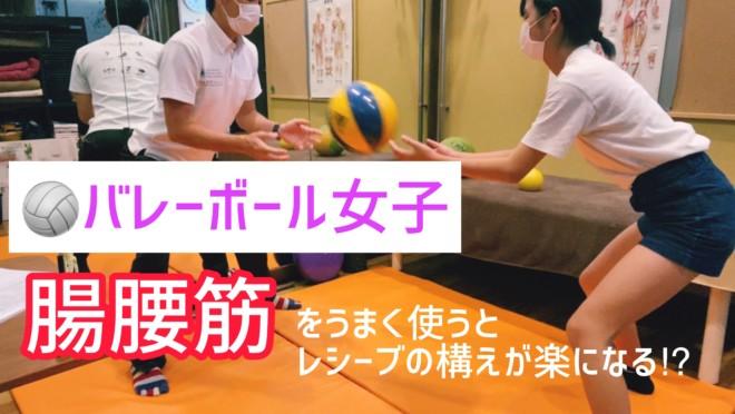 【バレーボールレシーブ】トレーニング指導