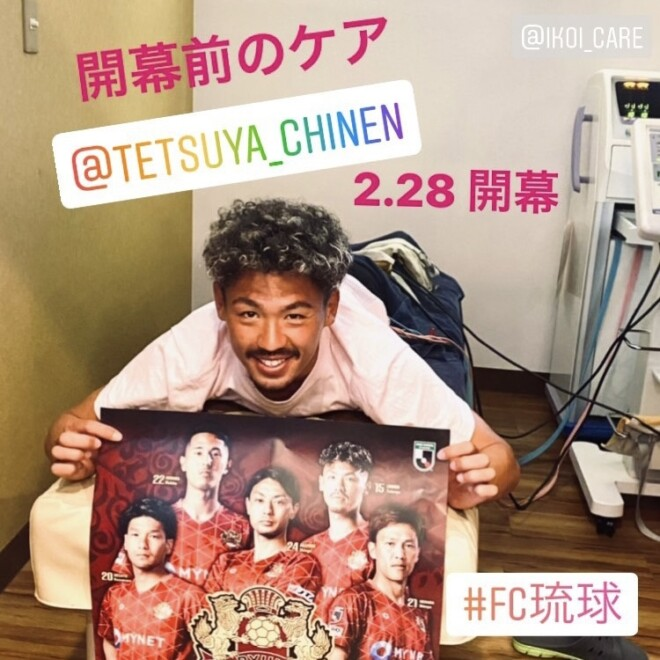 サッカーFC琉球 開幕