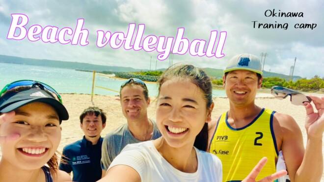 女子プロビーチバレー選手【坂口佳穂 / 村上礼華】沖縄合宿